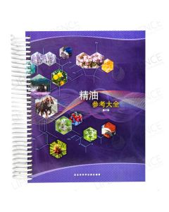 Simplified Chinese Essential Oils Desk Reference 6th Edition