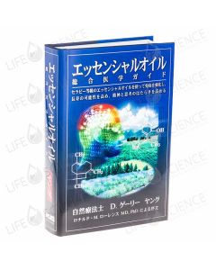 Essential Oils Integrative Medical Guide (Japanese Ed.) - D. Gary Young