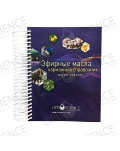 Russian Essential Oils Pocket Reference