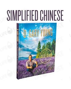 Simplified Chinese - D. Gary Young: The World Leader in Essential Oils - Seed to Seal
